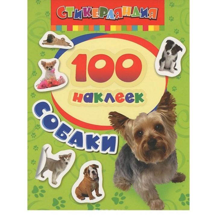 100 наклеек «Собаки»