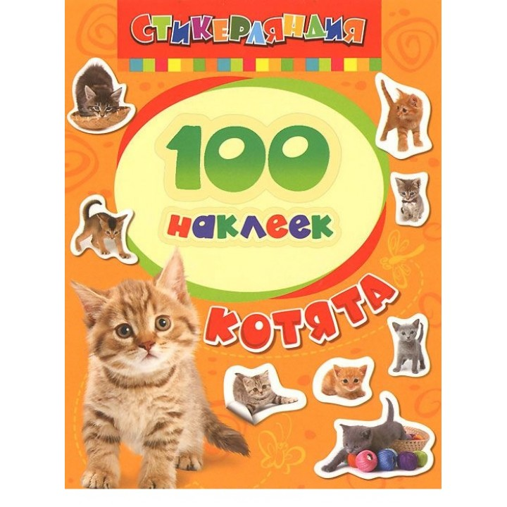 100 наклеек «Котята»
