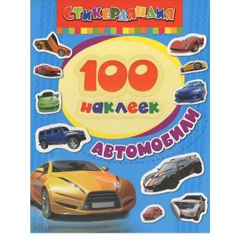 100 наклеек «Автомобили»