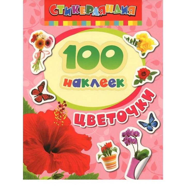 100 наклеек «Цветочки»