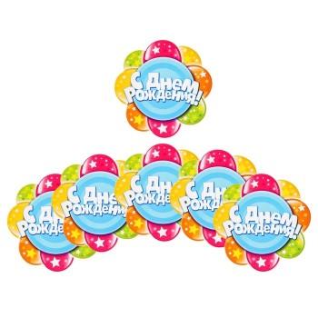 """Набор подставок для стакана """"С днем рождения"""" шары со звездами"""