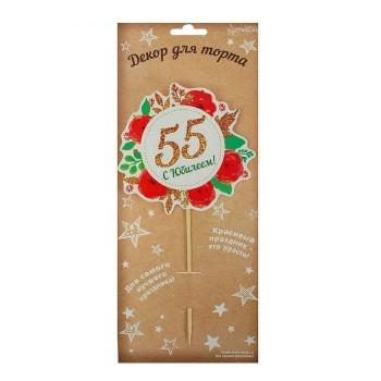 """Декор для торта """"С Юбилеем 55"""""""