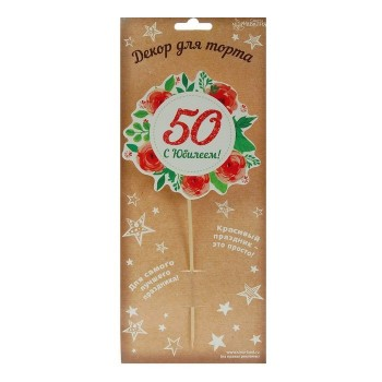 """Декор для торта """"С Юбилеем 50"""""""