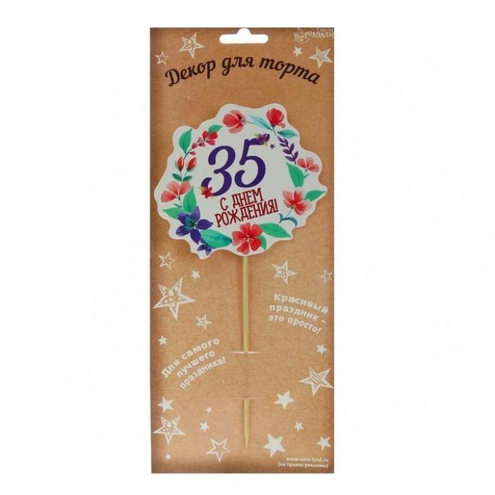 """Декор для торта """"С Днем Рождения 35"""""""