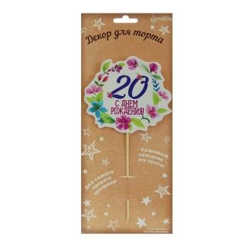 """Декор для торта """"С Днем Рождения 20"""""""