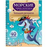 """Большая раскраска А4 на гребне, ArtSpace """"Морские приключения"""", 40стр."""