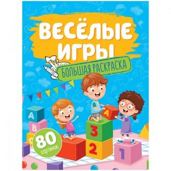 """Большая раскраска А4, """"Веселые игры"""", 80стр."""