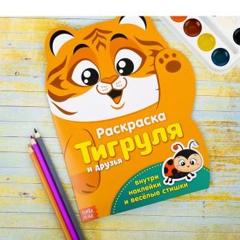 "Раскраска формовая с наклейками ""Тигруля"""