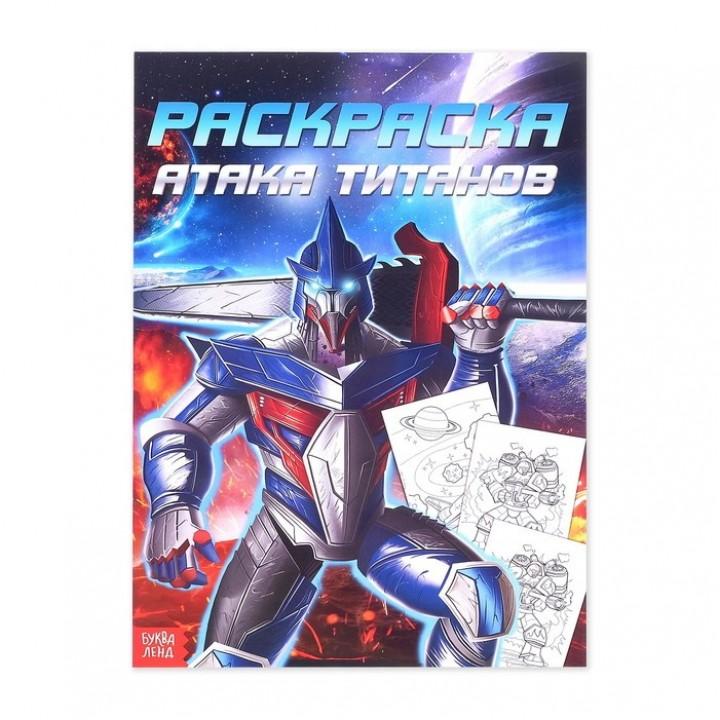 Раскраска для мальчиков А4 «Атака титанов»
