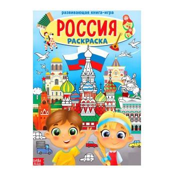 "Раскраска ""Россия"""
