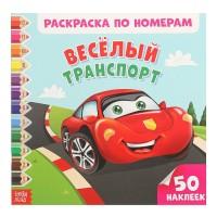 Раскраска по номерам с наклейками «Весёлый транспорт»