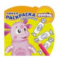 Умная раскраска для малышей «Лунтик и его друзья»