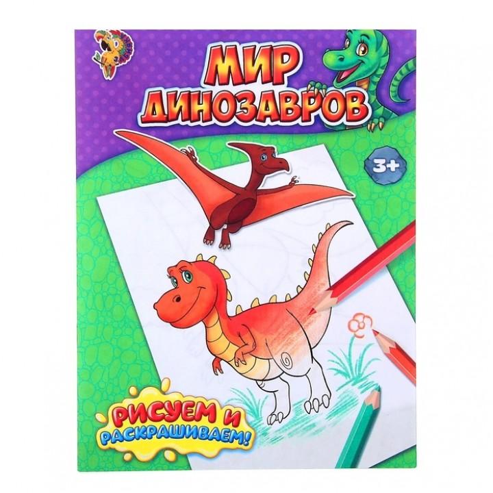 Раскраска «Мир динозавров»