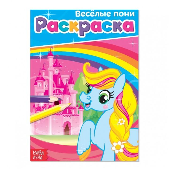 Раскраска «Весёлые пони»