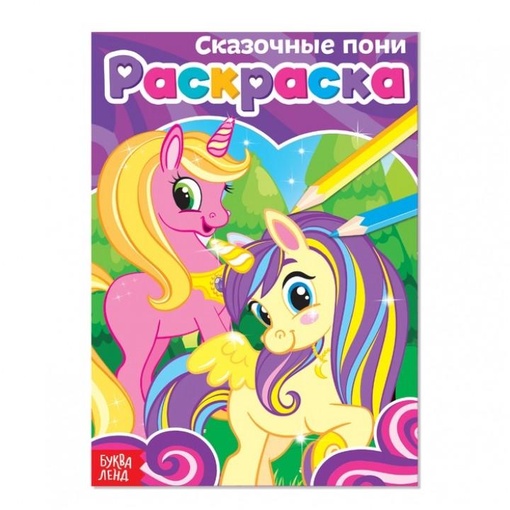 Раскраска «Сказочные пони»