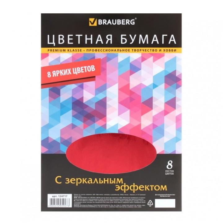 Бумага цветная зеркальная А4, 8 листов, 8 цветов
