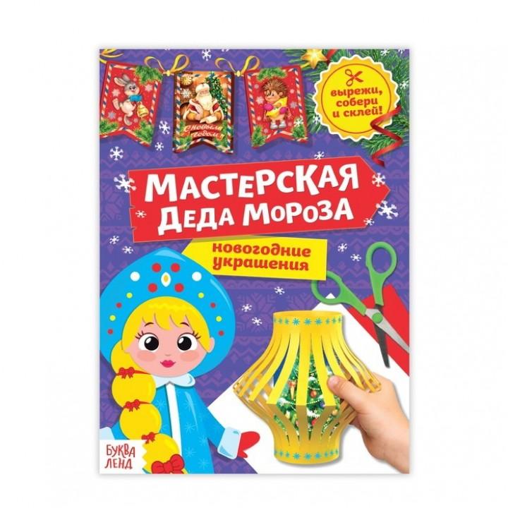 Книга-вырезалка «Мастерская Деда Мороза. Снегурочка»