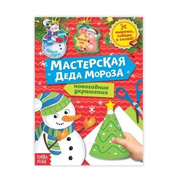 Книга-вырезалка «Мастерская Деда Мороза. Снеговичок»