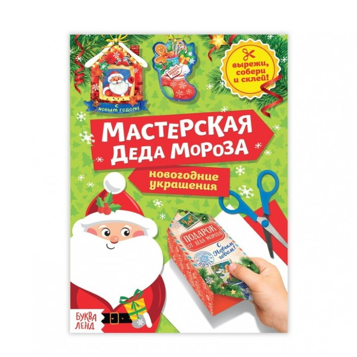 Книга-вырезалка «Мастерская Деда Мороза»