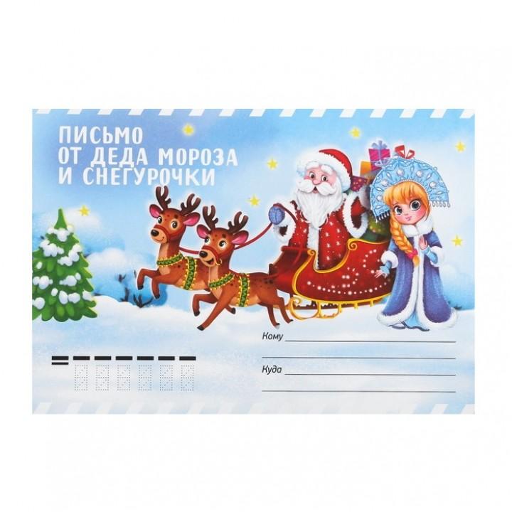 Письмо от Деда Мороза и Снегурочки «Зима»