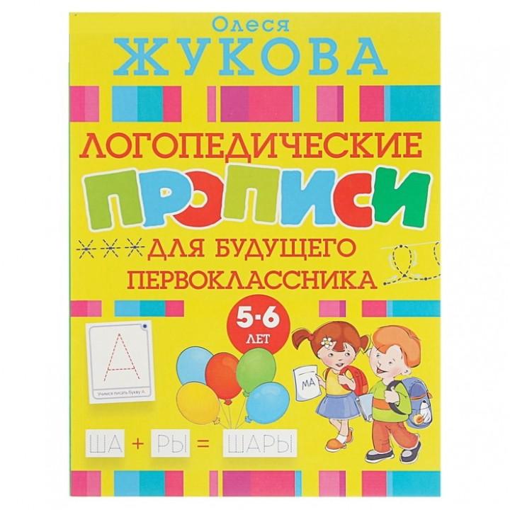Логопедические прописи для будущего первоклассника. Жукова О. С.