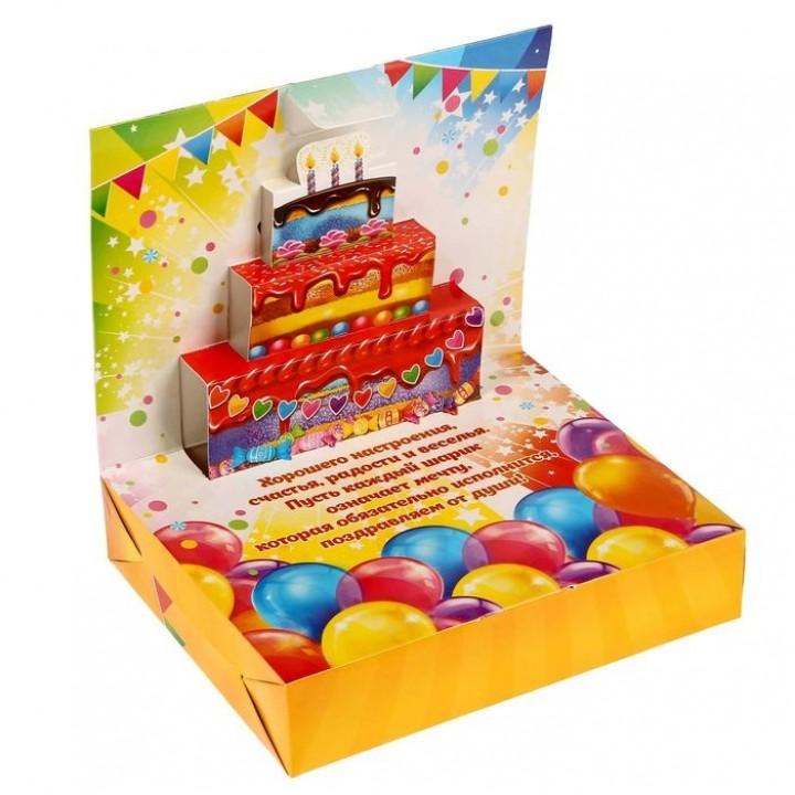 """Коробка складная подарочная """"С Днем рождения!"""""""