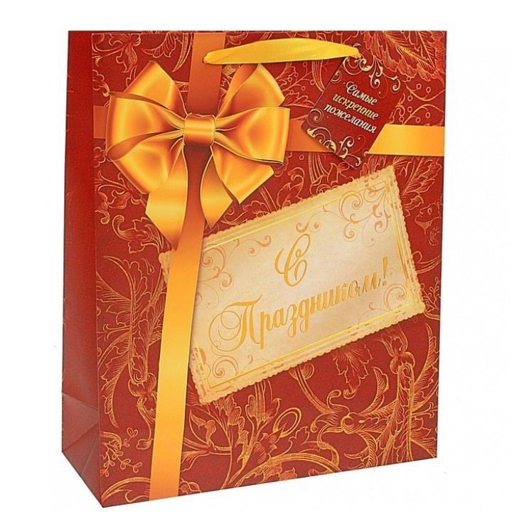 """Подарочный пакет """"С праздником!"""""""